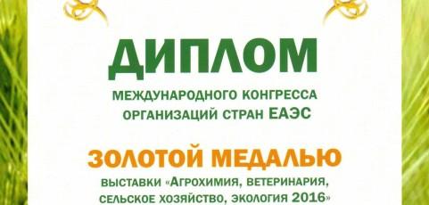 Очередное «золото»: препарат Аргумистин был отмечен наградой высшей пробы на Международном конгрессе «Green Tech-2016» (г. Тамбов)